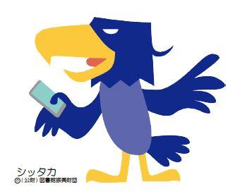 シッタカ.JPG