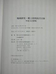 070803-Oku.JPG