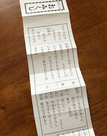 おみくじ20200611.jpg