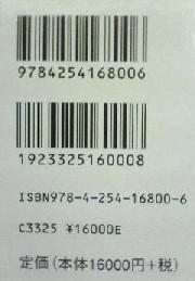 ISBN%E3%83%86%E3%82%B9%E3%83%8875.jpg