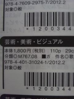 p20120203.JPG